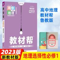新教材 2022教材帮地理选择性必修第一册鲁教版LJ第1册自然地理基础新教材解读选修必修册高中新教材同步讲解新教材配套天