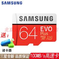 【送读卡器】三星 TF卡 64G 100MB/s 闪存卡 64GB 手机卡 Class10 相机卡 平板电脑 行车记录
