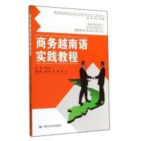 商务越南语实践教程/李太生 李太生