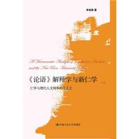 【旧书二手书九成新】 《论语》解释学与新仁学(上、下卷) 9787300253718 中国人民大学出版社