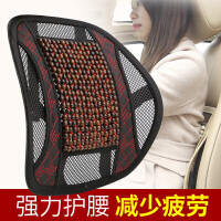 汽车腰靠夏季透气靠枕腰枕靠垫车用支撑护腰木珠座椅靠背腰垫坐垫