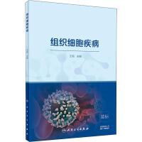 组织细胞疾病 人民卫生出版社