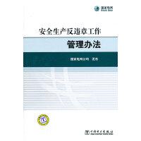 国家电网公司安全生产反违章工作管理办法