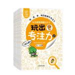 玩出专注力2(共6册)环保贴纸 专注力训练 益智游戏 新东方童书出品