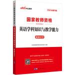 国家教师资格考试用书 中公2021国家教师资格考试专用教材英语学科知识与教学能力(初级中学)(全新升级)
