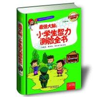 七彩书坊:最强大脑:小学生智力测验全书(超值彩图版)