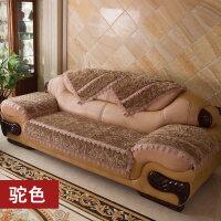 冬季沙发垫欧式毛绒防滑真皮沙发套1+2+3组合布艺全包�f能坐垫子定制
