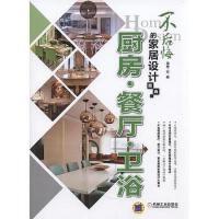 【二手旧书8成新】不后悔的家居设计图典 厨房 餐厅 卫浴 理想・宅 机械 9787111541073