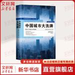 中国城市大洗牌 东方出版社