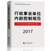 2017年版 行政事业单位内部控制规范 行政事业单位培训指定用书中华人民共和国财政部著立信会计出版社978754295
