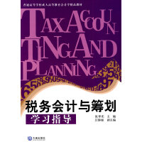 税务会计及筹划学习指导