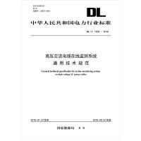 DL/T 1506-2016 高压交流电缆在线监测系统通用技术规范