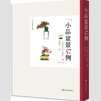 小品盆景47例 日本盆景界人间国宝小林国雄先生、《盆景世界》鼎力推荐。案头把玩,好活易养的松柏盆景、杂木盆景、观花盆景和山野草盆景