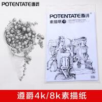 遵爵4K8K素描纸 白色/黄色 20张素描 铅笔素描纸 套装素描纸