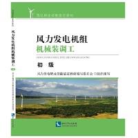 风力发电机组机械装调工―初级