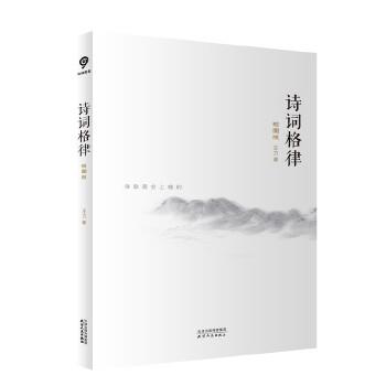 诗词格律(王力先生对古典文学、诗词研究的智慧结晶) 全新插图版,诗词鉴赏、创作普及经典之作