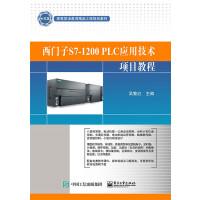 西�T子S7-1200 PLC��用技�g�目教程