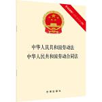 中华人民共和国劳动法 中华人民共和国劳动合同法:附司法解释(一)(二)(三)(四) 团购电话:400-106-6666