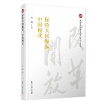 保险大国崛起:中国模式(纪念改革开放四十周年丛书)