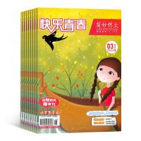 百柳简妙作文杂志小学版杂志 作文辅导图书杂志订阅2019年11月起订全年订阅 杂志铺