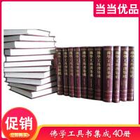 佛学工具书集成 16开40册 哲学和宗教 书图书 籍 正版