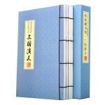 线装藏书馆(全四卷)三国演义