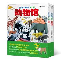 立体手工博物馆第二辑(全4册)动物馆、交通工具馆、鱼类馆、蔬菜水果馆