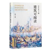 这里是上海:建筑可阅读