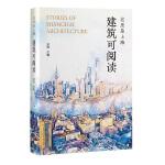 这里是上海:建筑可阅读(建筑是可以阅读的!一本上海城市行走的完全指南)