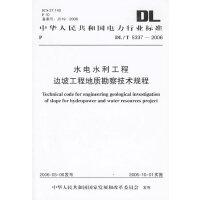 中华人民共和国电力行业标准:水电水利工程边坡工程地质勘察技术规程