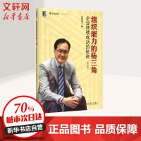 组织能力的杨三角:企业持续成功的秘决(第2版) 杨国安 著