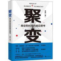 聚变 商业和科技的前沿思考 浙江大学出版社
