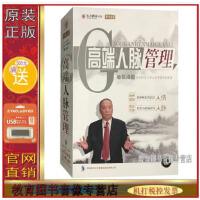 正版包发票 高端人脉管理 陈海春 4DVD+1CD 视频讲座光盘