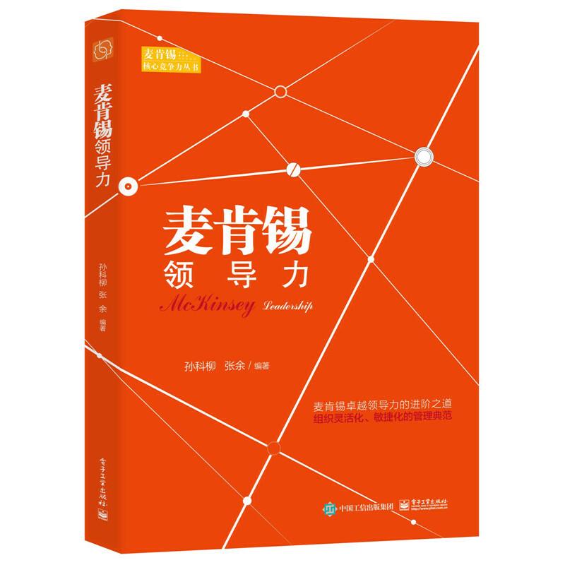 麦肯锡领导力(团购,请致电400-106-6666转6) 麦肯锡卓越领导力的进阶之道;组织灵活化、敏捷化的管理典范