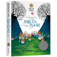 草原上的小木屋 儿童文学读物小学生三四五六年级7-9-10-12岁课外阅读书籍彩图美绘版青少年必读名著故事书