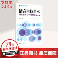 播音主持艺术语言基本功训练教程(第4版) 赵秀环 编著