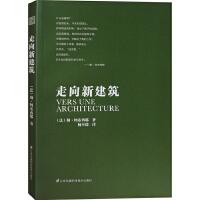 修订版 走向新建筑 勒・柯布西耶 第2次印刷 编著 杨至德 译建筑设计论文书籍