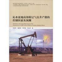 沁水盆地南部煤层气直井产能的控制因素及预测 中国矿业大学出版社