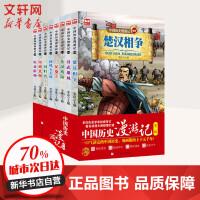 中国历史漫游记 第2辑(8册) 浙江少年儿童出版社