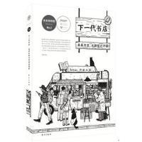 下一代书店 9787520704717