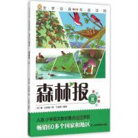 森林报(彩绘注音版)夏 (苏)维・比安基 著;兰东辉 编译