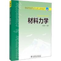 材料力学 中国电力出版社