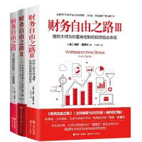财务自由之路123(共3册)博多・舍费尔 著 简单易学的赚钱理财术积累财富的技巧关键策略与实践 财富智慧投资理财书籍技