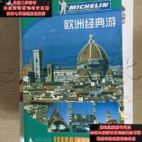 【二手旧书9成新】米其林旅游指南.欧洲经典游9787563359387