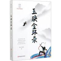 玉�i金环录 中国文史出版社