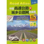 2019年中国高速公路及城乡公路网地图集(超级详查版)