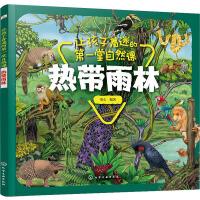 让孩子着迷的第一堂自然课 热带雨林 化学工业出版社