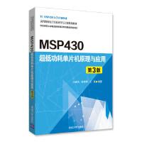 MSP430超低功耗单片机原理与应用(第3版)