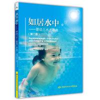 如居水中――婴幼儿水上教育(第二版)
