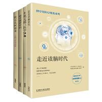 《科学美国人》精选系列.医学新知(套装共4册)